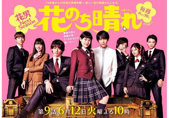 『花のち晴れ』、『花男』続編なのに視聴者から酷評続出…まさか「晴音エンド」の最悪結末?