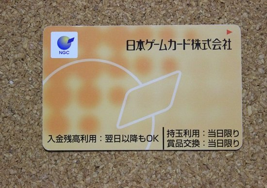 パチンコ、「当日限り有効」カードの闇…脱法的行為、客の損で店舗が丸儲けの画像1