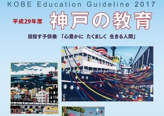 神戸市教育委員会、いじめ自殺を「事務処理が煩雑になる」理由で隠蔽指示にネット震撼の画像1