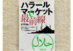 インバウンドのカギになる? 在日イスラム教徒が求める「ハラール」サービスとはの画像1