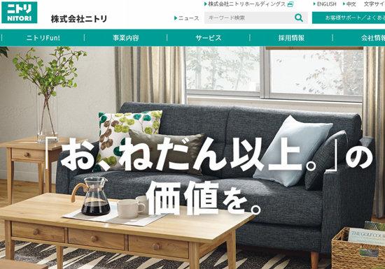 ニトリ、買ってはいけない夏物グッズ・ワースト3!うーん…ダサい!の画像1