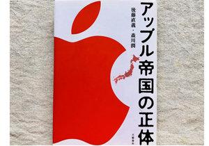 アップルと日本のモノづくり企業の関係性に見る「大口顧客依存」の怖さの画像1