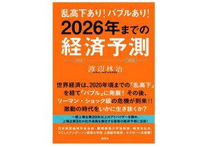 2020年代の景気はどうなる? 「インフレ時代」と「バブル再来と崩壊」のシナリオ