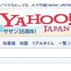 ソフトバンクの孝行息子!? 宮坂ヤフーが爆速経営で最高益更新!