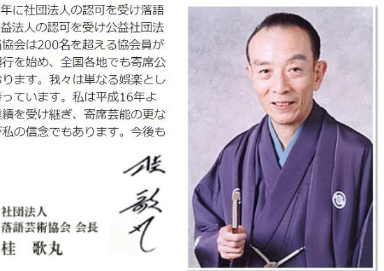 桂歌丸さん、報道陣が驚いた自宅…落語家たちが話す「入院ネタ」