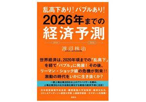2020年代の景気はどうなる? 「インフレ時代」と「バブル再来と崩壊」のシナリオの画像1