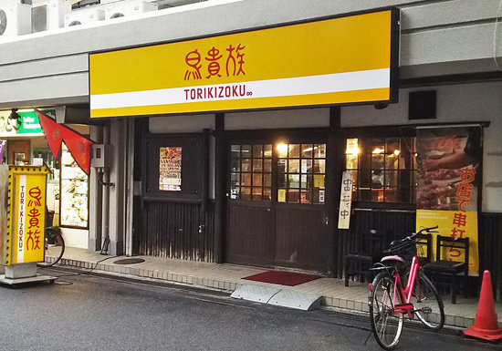 「高くなった」鳥貴族、深刻な客数減地獄…東京、焼き鳥居酒屋だらけで過酷な生き残り戦争の画像1