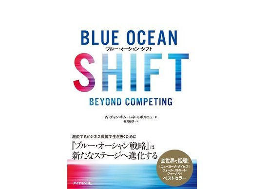 『ブルー・オーシャン・シフト』は読むだけ無駄? 一作目の「成功企業」は惨憺たる有様の画像1
