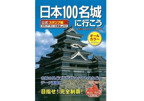 なぜ『日本100名城に行こう』は60万部のベストセラーに?つい買わせるマニアックな秘密