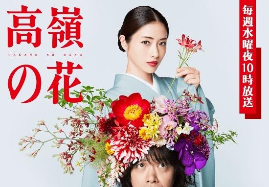 『高嶺の花』野島伸司の脚本はなぜ最後まで迷走したのか?トラウマにこだわる古臭さ