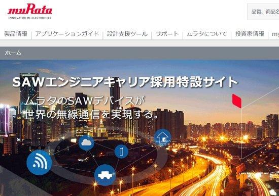 地味にスゴいぞ、村田製作所は。 常に世界の最先端技術を支え続ける会社の秘密