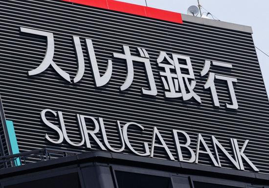 不正融資発覚のスルガ銀行会長、年報酬が2億円…「全メガバンクのトップ超え」で波紋