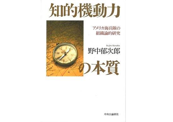 一橋大学・野中郁次郎名誉教授が語る、日産・トヨタ・ホンダ…巨大組織のマネジメントの真髄の画像1