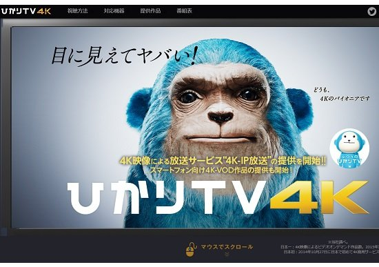 4Kテレビの選び方・究極ガイド! 各項目別の採点表&評価リスト!の画像1