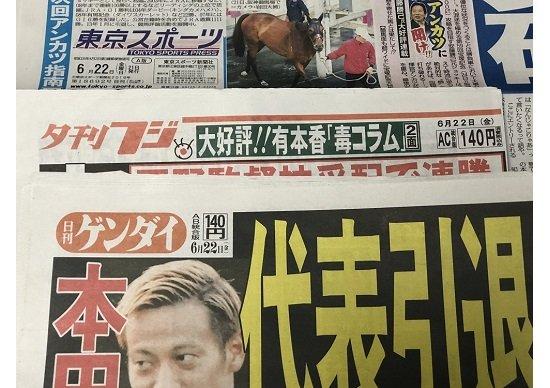 夕刊紙をナメるなよ。 東スポ、日刊ゲンダイ、夕刊フジは死なないぞ…その挑戦的戦略