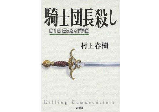 村上春樹の小説、香港政府が「わいせつ図書」認定で「18禁」に…世界各国で議論呼ぶの画像1
