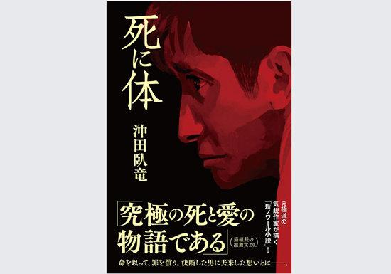 元山口組系幹部が描く「死刑」に向き合ったノワール小説が話題…猫組長「これは、究極の死と愛の物語」の画像1