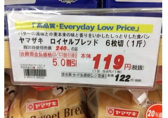 「ロープライス」が売りの西友、調査したら「他スーパーのほうが安い」ことが判明
