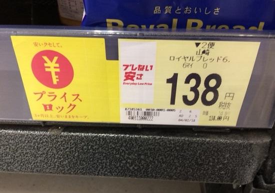 「ロープライス」が売りの西友、調査したら「他スーパーのほうが安い」ことが判明の画像1