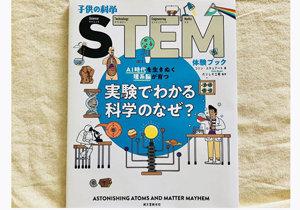 夏休みに親子で楽しめる! 子どもの好奇心を刺激する「STEM教育」の入門絵本