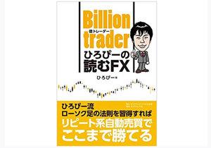 投資で億万長者となったトレーダーが大切にしていることとは?