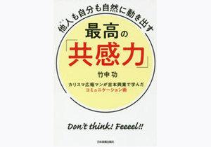 吉本興業のカリスマ広報が語る「人が自然に動き出すコミュニケーション力」の高めかた