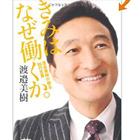 渡邉元ワタミ会長、参院選公示前に会社経費で選挙活動まがいの疑い