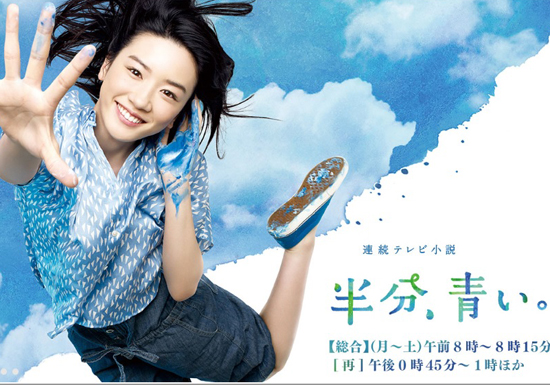 『半分、青い。』NHKなのに雑すぎな脚本…あり得ない脚本家の「ネタバレ」ツイートが波紋