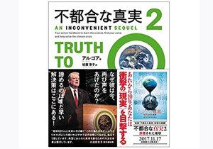 アル・ゴアが『不都合な真実』続編で明かした気候変動の怖すぎる予言