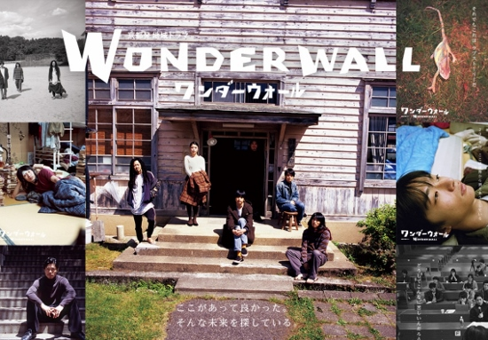 京都大学がモデルのNHKドラマ『ワンダーウォール』が大きな反響を呼んでいる理由