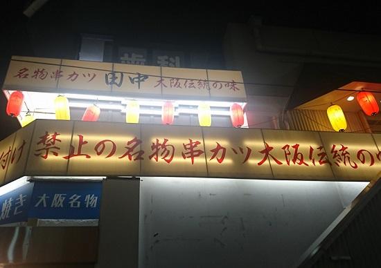 話題の「串カツ田中」1480円食べ放題がミラクルなコスパだった!だが胃袋が…の画像1