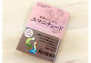 日本でも注目! フランス発の認知症ケア「ユマニチュード」とは?