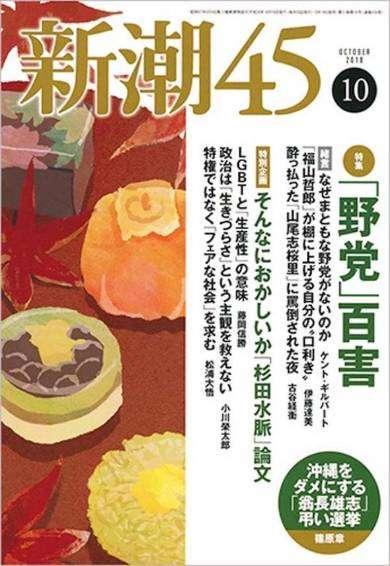 「新潮45」LGBT差別…江川紹子が指摘、休刊だけですまされない問題の本質の画像1