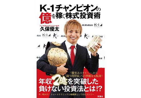 猫組長が勧める株式入門書は、K-1チャンピオンが書いた異端の書「失敗談こそ、最良の教材」
