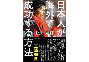 サッカー・松井大輔選手が語る、海外で成功できる人材とは
