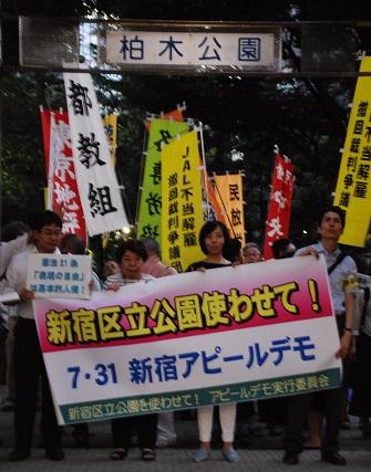 東京都、小池知事に言論規制措置の権限を与える人権条例採択への画像1