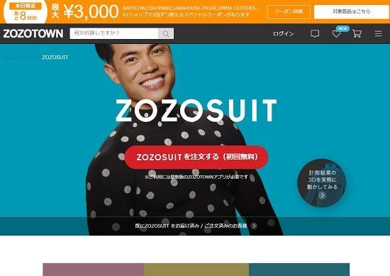 ゾゾタウンのZOZOスーツに競合他社たちが「震えている」理由…一人勝ちの始まりか