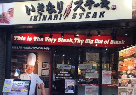 「大して安くない」いきなり!ステーキ、いきなり深刻な客離れ…値上げ連発で行く意味消失