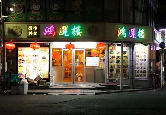 西川口、チャイナタウン通り越し本物の中国化…定員も客も中国人のみの超レア料理店が密集