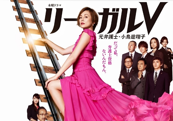 『リーガルV』視聴率20%超え&『ドクターX』超えの勢い…米倉涼子&林遣都の名コンビ誕生