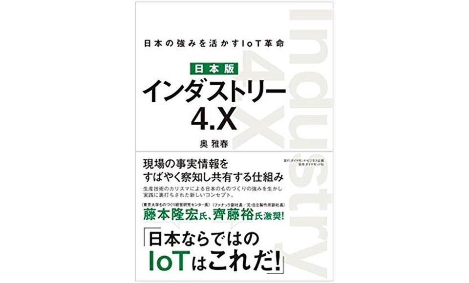 日本のモノづくり現場で求められる「FOA」という考え方とは?