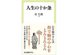作家・辻仁成の「十か条」がTwitterで反響呼ぶワケ