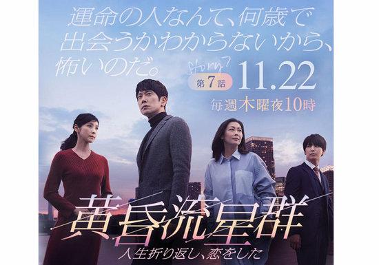 """『黄昏流星群』全員不倫の""""砂上の楼閣""""は日本の一般的な中高年の家庭を見事に描写"""