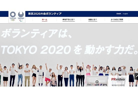 無償と有償、東京五輪ボランティア「1000円支給」を批判するのはナンセンスだの画像1