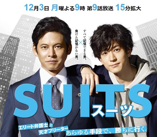 フジ月9『SUITS』が8話で突然面白くなってきた!衝撃サプライズにネット大興奮!の画像1