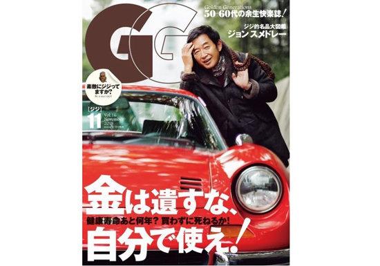 石田純一らへのギャラ未払い騒動の出版社、破産の真相…オーナーは西和彦氏だった