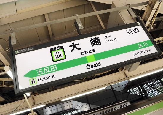 """変貌し続ける駅・大崎駅の""""出生の秘密"""""""