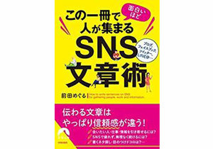 SNS時代に知っておくべき読んで心地よい文章の書き方の画像1