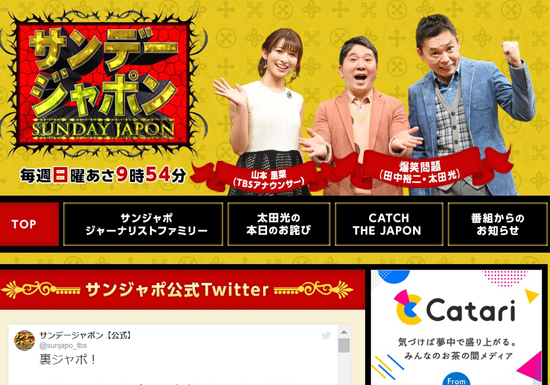 太田光&ミッツ、生放送で「渋谷ハロウィンにヤクザが必要」発言が物議