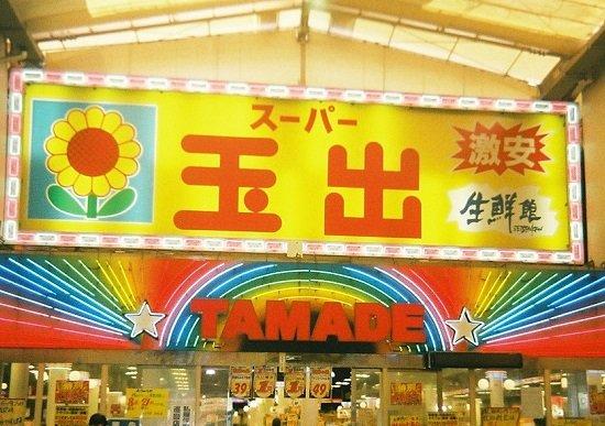 スーパー玉出創業者の前田氏逮捕、その危険過ぎる人脈…山口組系暴力団とも関係